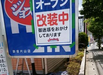 ジョナ改装 (1).jpg