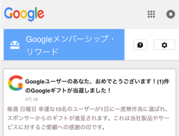 malicious-web-page-rewards-for-google-users-page-google-membership-reward-page-zoom.png